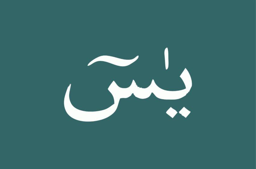 Fadhilah Dahsyat Membaca Surat Yasin